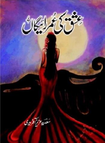 Ishq Ki Umar Raigan Novel By Sadia Aziz Afridi Pdf