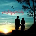 Chahat Dhoop Chaon Si Novel By Sadaf Asif Pdf