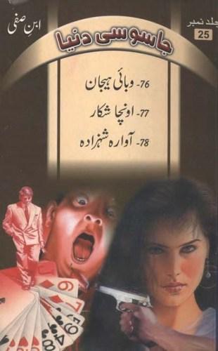 Jasoosi Duniya Jild 25 Urdu By Ibne Safi Pdf