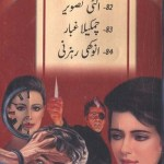 Jasoosi Duniya Jild 27 Urdu By Ibne Safi Pdf