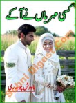 Kisi Meherban Ne Aake Novel By Mahwish Chaudhry Pdf