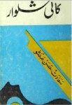 Kali Shalwar Short Stories By Saadat Hasan Manto Pdf