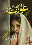Wafa Hai Zaat Aurat Ki Novel By Riaz Aqib Kohler Pdf
