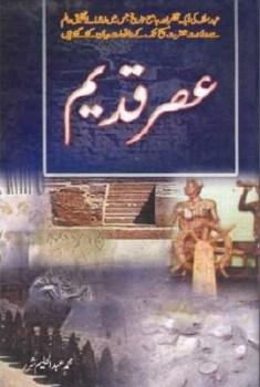 Asr e Qadeem Urdu By Abdul Haleem Sharar Pdf
