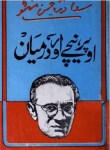 Upar Neeche Aur Darmiyan By Saadat Hasan Manto Pdf