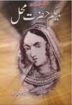 Begum Hazrat Mahal By Waseem Ahmad Saeed Pdf
