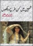 Tumhain Mein Kis Tarah Dekhoon By Almas Abdul Ghafoor Pdf