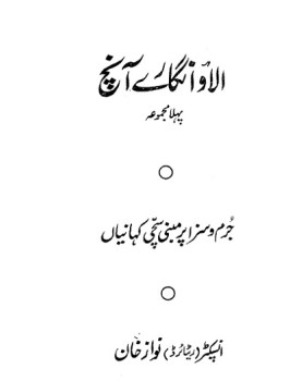 Alao Angaray Aanch By Inspector Nawaz Khan Pdf