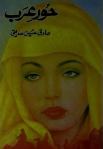 Hoor e Arab Novel By Sadiq Hussain Siddiqui Pdf