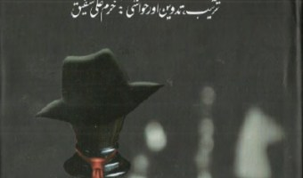 Danish Manzil Stories By Ibne Safi Pdf Download