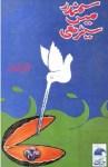 Samandar Mein Seerhi Poetry By Qateel Shifai Pdf