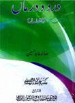 Dard O Darman Afsane By Saliha Abid Hussain Pdf