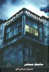 Psycho Mansion Stories By Ibne Safi Pdf