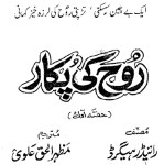 Rooh Ki Pukar Novel Urdu By Mazhar Ul Haq Alvi Pdf