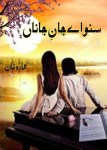 Suno Aye Jaan e Jaana Novel By Ammarah Khan Pdf