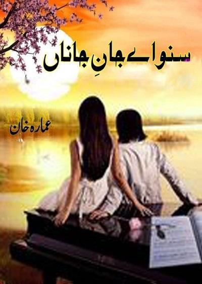 Suno Aye Jaan e Jaana Novel By Ammarah Khan Pdf