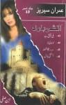 Atishi Badal Imran Series Jild 13 By Ibne Safi Pdf