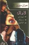 Lawal Novel Urdu Imran Series Jild 14 By Ibne Safi Pdf