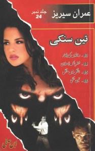 Teen Sanki Imran Series Jild 24 By Ibne Safi Pdf
