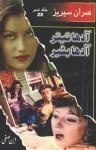 Aadha Teetar Aadha Bater Imran Series By Ibne Safi Pdf