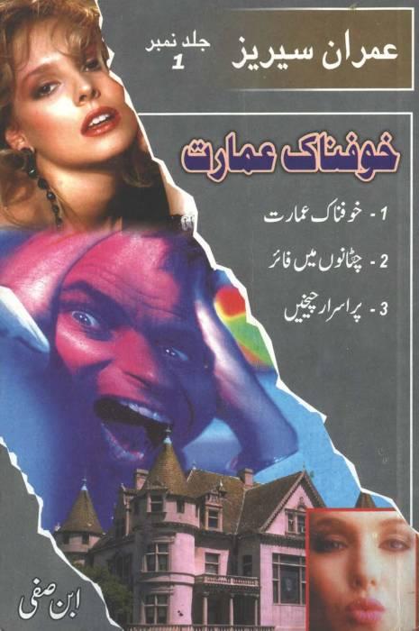 Khaufnak Imarat Imran Series Jild 1 By Ibne Safi Pdf
