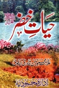 Hayat e Khizr Urdu By Mahmood Hasan Qadri Pdf