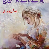 Tujh Se Lage Jo Man Piya By Mahwish Chaudhry Pdf