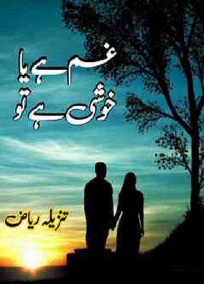 Gham Hai Ya Khushi Hai Novel Tu By Tanzeela Riaz Pdf