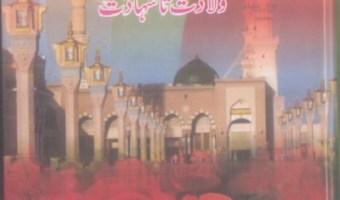 Syedna Imam Hassan By Abdul Khaliq Tawakli Pdf