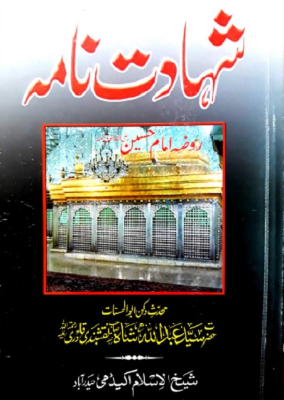 Tareekh e Karbala Urdu By Qari Muhammad Ameen Pdf - The ...
