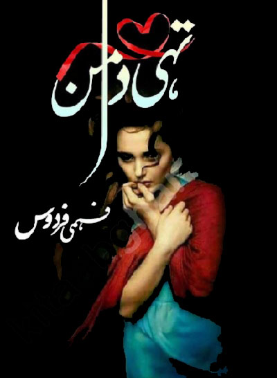 Tahi Daman Novel Complete By Fehmi Firdous Pdf