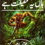 Han Yeh Haqeeqat Hai By Mukhtar Ahmad Pdf