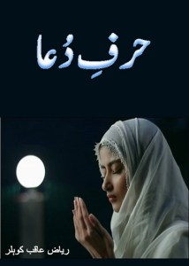Harf e Dua Novel Urdu By Riaz Aqib Kohler Pdf