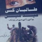 Taliban Ki Qaid Mein Urdu By Yvonne Ridley Pdf