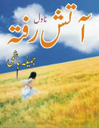 Aatish e Rafta Novel By Jameela Hashmi Pdf