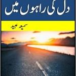 Dil Ki Rahon Main Novel By Saima Obaid Pdf Download