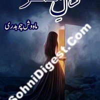 Dil e Muztar Novel By Mehwish Chaudhry Pdf Free