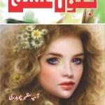 Junon e Ishq Novel By Asia Mazhar Chaudhry Pdf