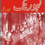 Lahu Rang Novel By Jameela Hashmi Pdf Download