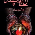 Milan Ke Deep Jalayen By Mehwish Chaudhry Pdf