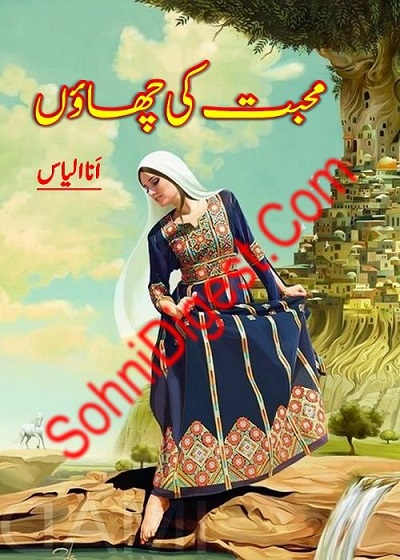 Mohabbat Ki Chaon Novel By Ana Ilyas Pdf