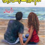 Tum Mere Pass Raho Novel By Durre Saman Bilal Pdf