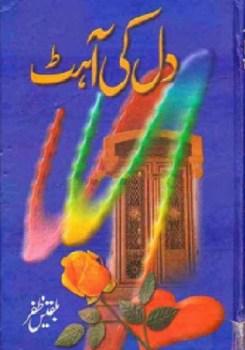 Dil Ki Aahat Novel By Bilqees Zafar Pdf Download