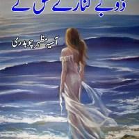 Doobay Kinaray Ishq Ke By Asia Mazhar Chaudhry Pdf