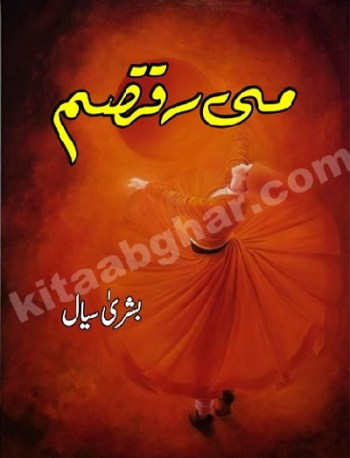 Mee Raqsam Novel By Bushra Siyal Pdf Download