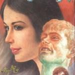 Baazigar Novel By Muhammad Azam Khan Pdf Download