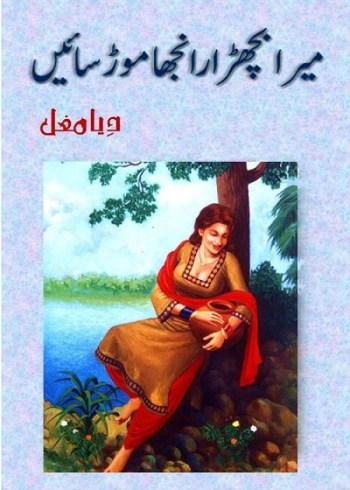 Mera Bichra Ranjha Mor Saien By Diya Mughal Pdf