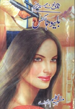 Blue Hawks Novel By Mazhar Kaleem MA Pdf