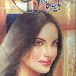 Blue Hawks Novel By Mazhar Kaleem MA Pdf