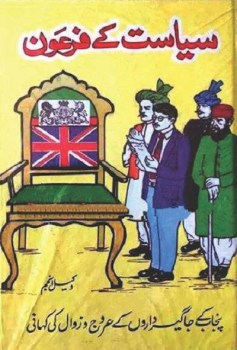 Siyasat Ke Firaun Urdu By Vakil Anjum Pdf
